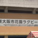 全国高校ラグビー2015/2016 組み合わせ各ブロック別展望