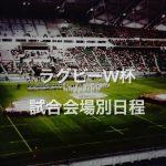 【会場別】ラグビーW杯2019のスタジアムと全48試合の開催日程