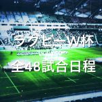 ラグビーワールドカップ2019全48試合の試合日程・会場・時間まとめ