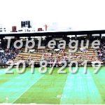 トップリーグの試合日程と結果【2018/2019シーズン】